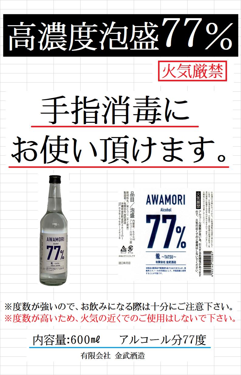 度 アルコール 77 アルコール77「消毒液と同等の度数」菊水酒造が高濃度のスピリッツを販売!値段はいくら?通販はある?